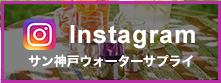 サン神戸ウォーターサプライinstagram