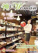 神戸Woman