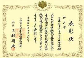公益財団法人 日本食品衛生協会