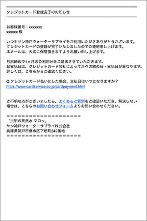 「クレジットカード登録完了のお知らせメール」イメージ