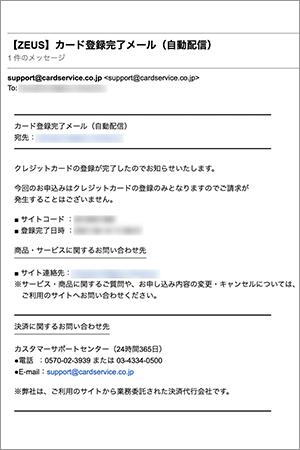 「カード認証確認メール」イメージ