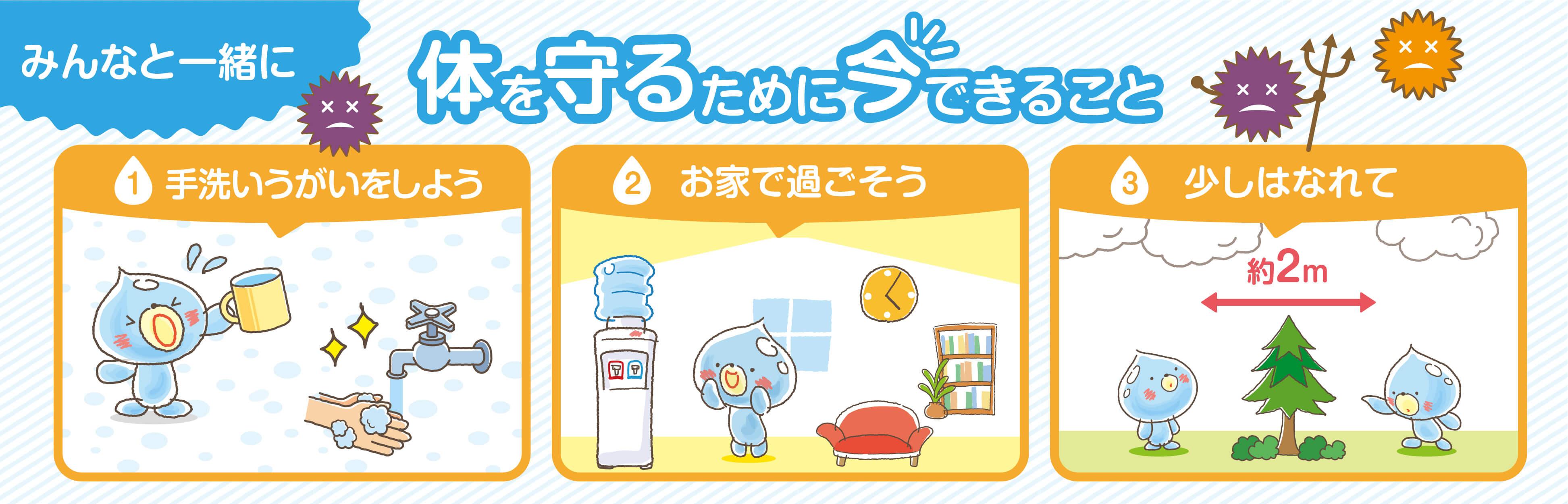 「六甲の天然水マロッ」ウォータ〜サーバのサン神戸ウォーターサプライ