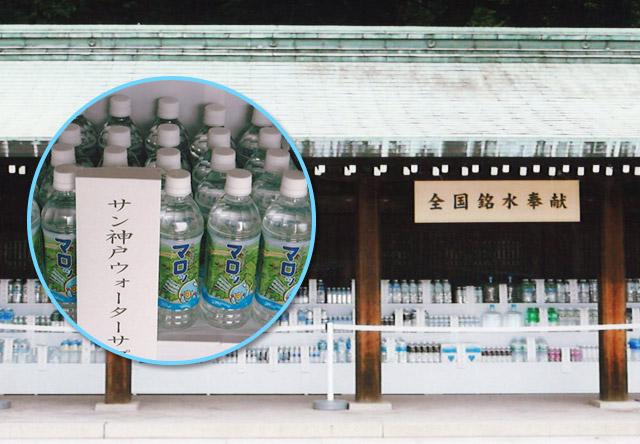 8月1日「水の日」、明治神宮「明治天皇祭」で六甲の天然水マロッを奉納