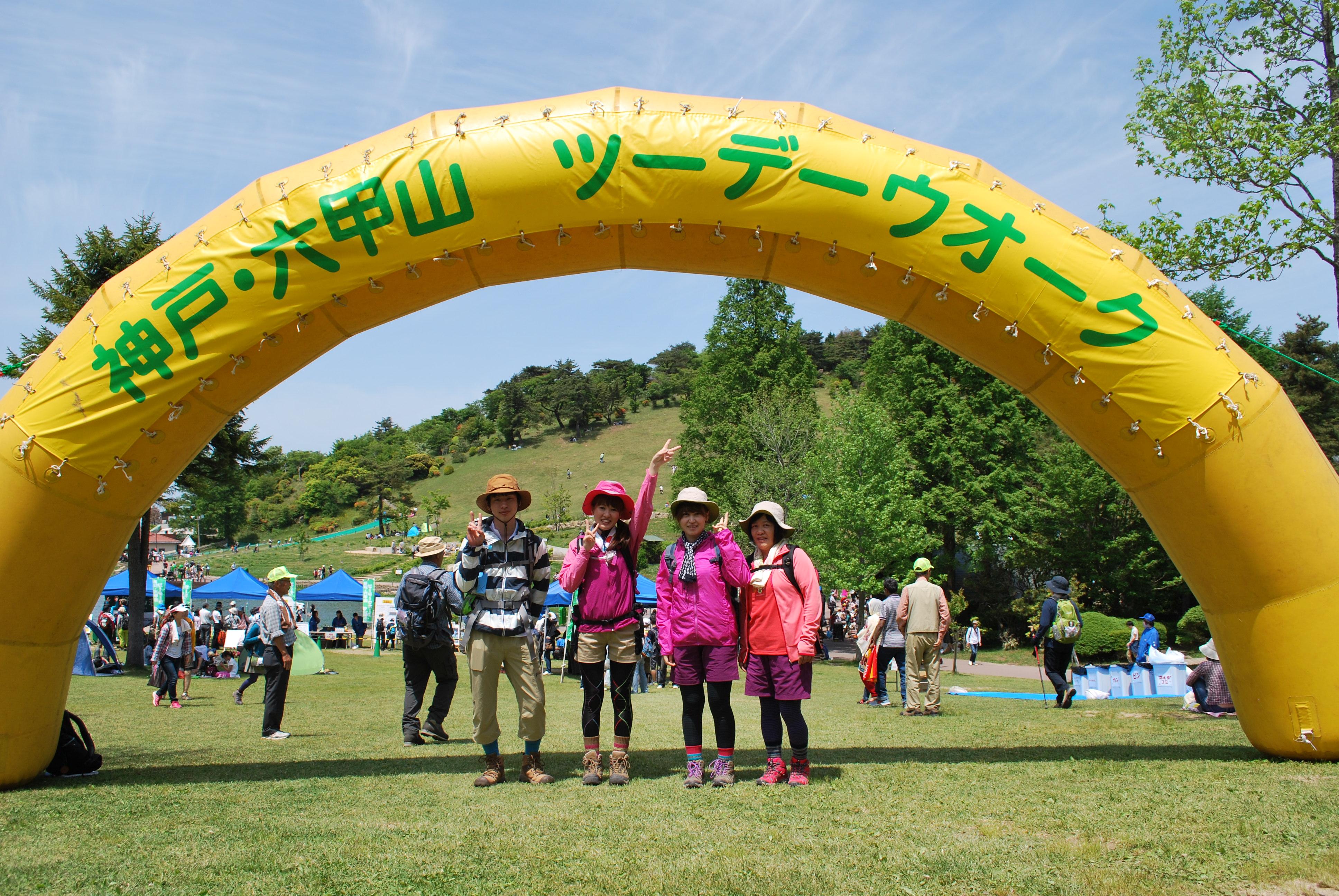 春の六甲山が2日間たっぷり楽しめます!