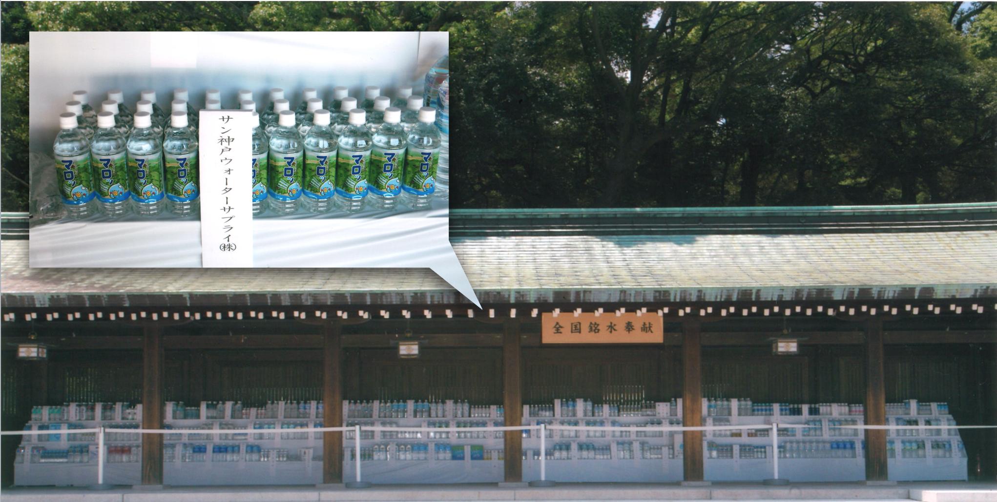 「六甲の天然水マロッ」を明治神宮に奉納