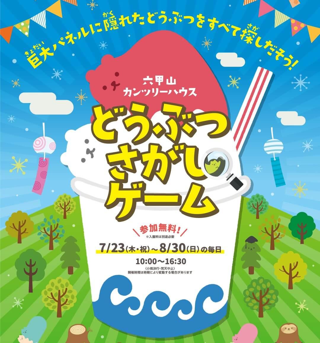 六甲山でどうぶつ探しゲーム開催中!